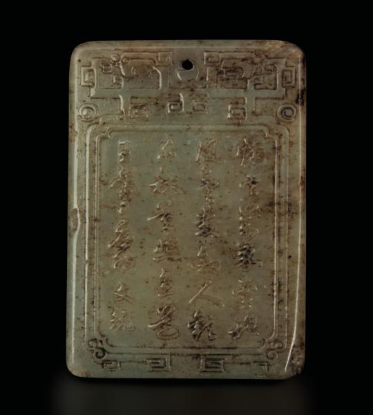 A Celadon jade plaque, China, Qing Dynasty, 1800s - 5.5x4cm -