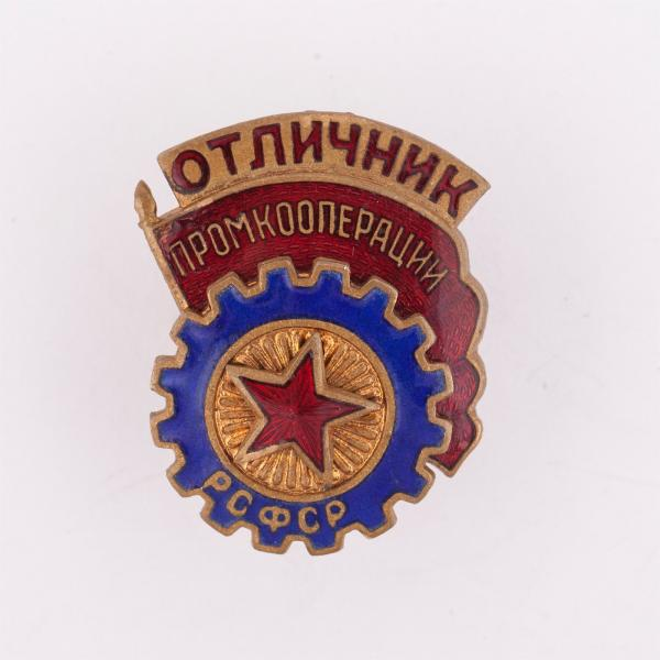 Badge for Excellence of Industrial cooperation RSFSR. Dimensions: 26 x 34 mm. -  - [...]