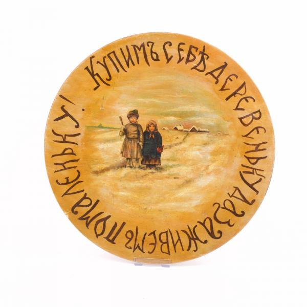 Russian plate with Elisabeth Boehm miniature. Plywood, paintings. Russia, beginning [...]